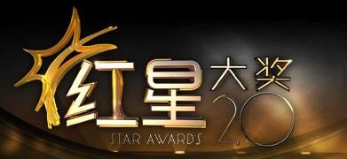 Star Awards 20 Logo