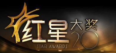 Star Awards 20 Logo