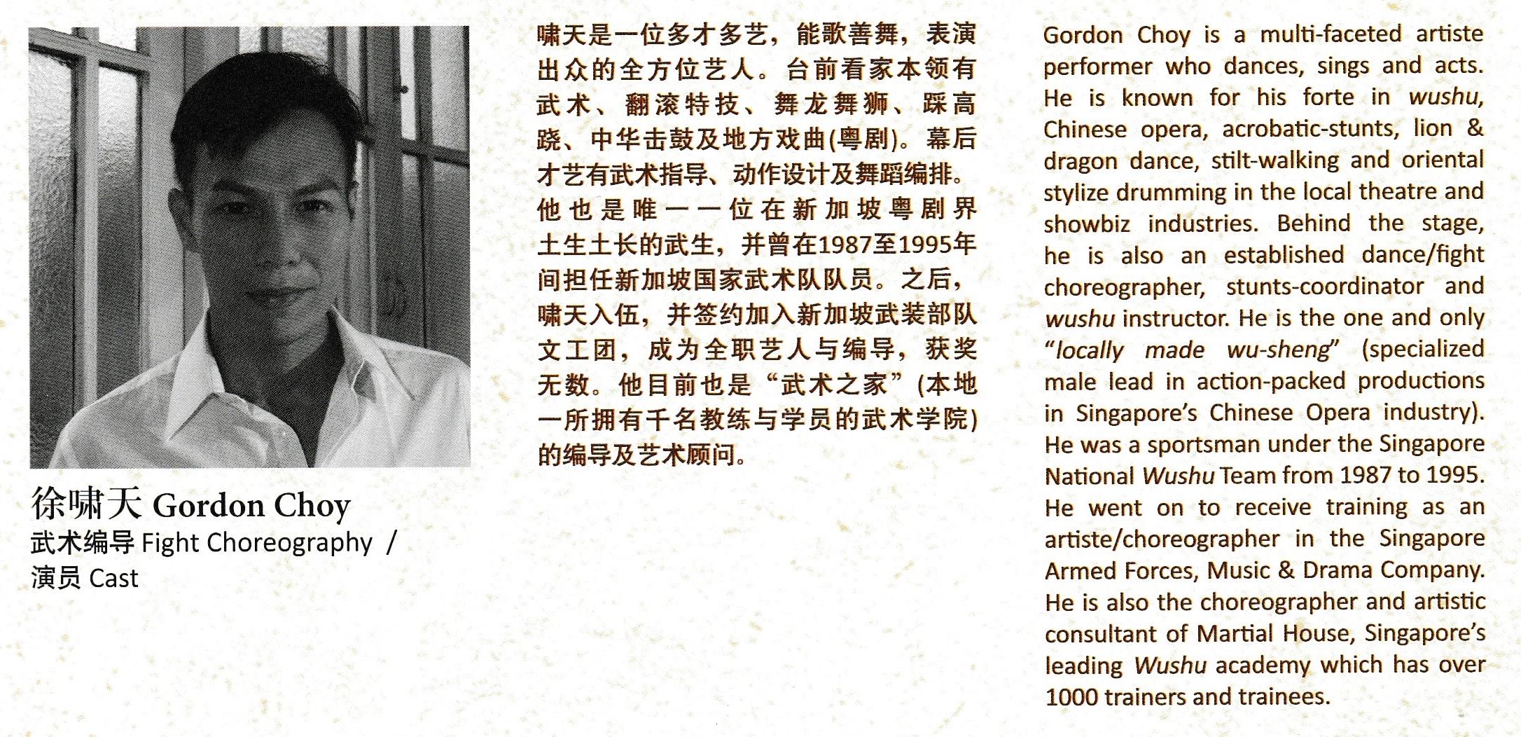 Gordon Choy