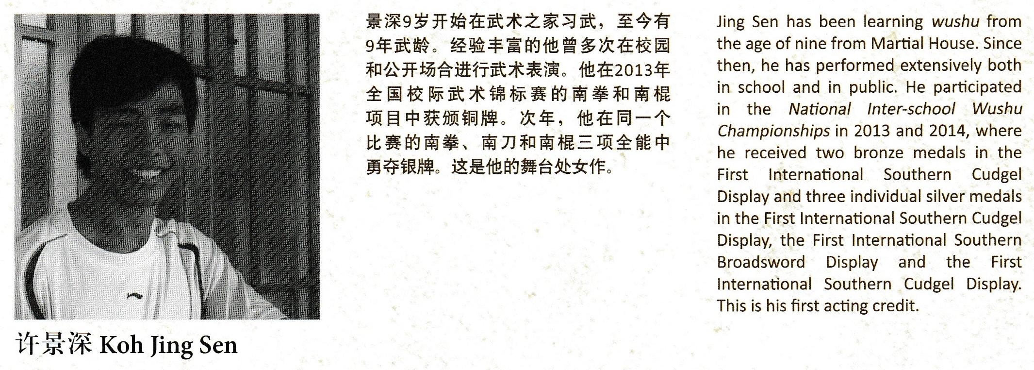 Koh Jing Sen