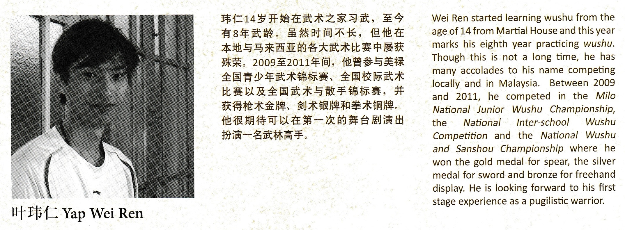 Yap Wei Ren